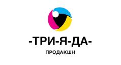 Три-я-да Продакшн